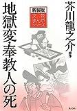 新装版文芸まんがシリーズ  芥川龍之介:地獄変・奉教人の死
