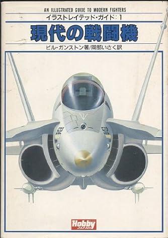 現代の戦闘機 (イラストレイテッド・ガイド)