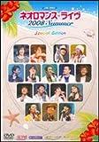 ライブビデオ ネオロマンス■ライヴ 2008 Summer Special Edition [DVD]
