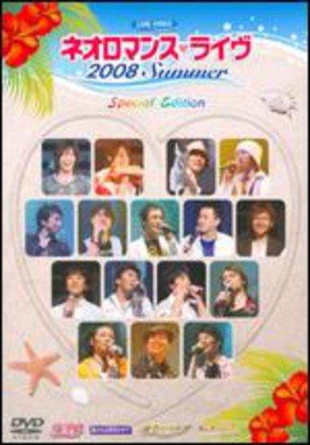 ライブビデオ ネオロマンス■ライヴ 2008 Summer Special Edition [DVD]の詳細を見る