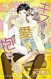 キスして愛して抱きしめて (カルト・コミックス sweetセレクション)
