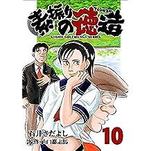 素振りの徳造 10巻 (石井さだよしゴルフ漫画シリーズ)
