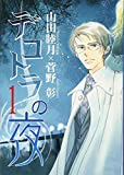 デコトラの夜 (1) (ウィングス・コミックス)