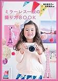 ミラーレス一眼の撮り方BOOK