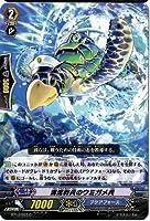 【 カードファイト!!ヴァンガード】 海流教兵のウミガメ兵 C《 絶禍繚乱 》 bt13-093