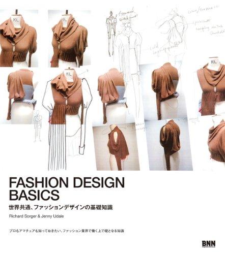 FASHION DESIGN BASICS 世界共通、ファッションデザインの基礎知識の詳細を見る