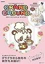 GRAND GROUND 2016 AUTUMN WINTER (e-MOOK 宝島社ブランドムック)