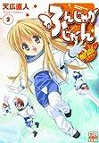 ふんじゃかじゃんmiracle2 (CR COMICS DX)