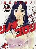 シノギゴロシ~闇稼業仕置人~ 2(特殊詐欺編) (チャンピオンREDコミックス)