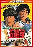 五福星 デジタル・リマスター版 [DVD]