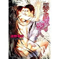 黒き異界の恋人 (キャラ文庫)