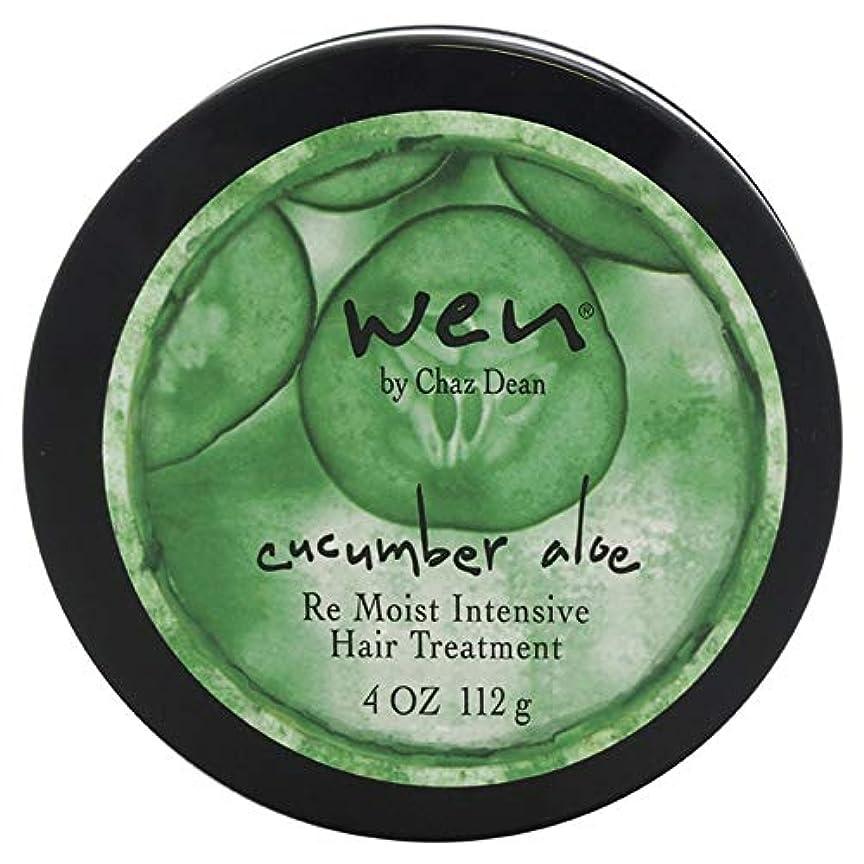 謙虚な専門用語すずめWen Cucumber Aloe Re Moist Intensive Hair Treatment