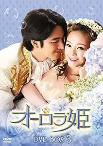オーロラ姫 DVD-BOX3