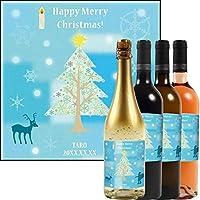 名入れ 名前入り オリジナルラベル ワイン 酒 【正方形ラベル】0079 赤・スパークリング(金箔入り)2本セット 750ml×2
