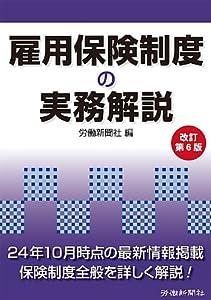 雇用保険制度の実務解説 第6版