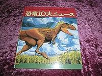 恐竜10大ニュース パトリシア・ローバー 1993年 初版