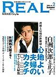 Real vol.2―Nikkei style 理解と信頼の距離感心地よい夫婦のカタチ=Dーiam 画像