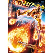ファイアーボール [DVD]