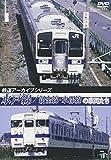 鉄道アーカイブシリーズ 水戸線/新金線・水郡線の車両たち [DVD]