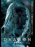 DRAGON ドラゴン(字幕版)