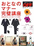 日経ホームマガジン おとなのマナー完璧講座