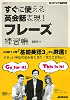 NHKラジオ 基礎英語 すぐに使える英会話表現!フレーズ練習帳 (語学シリーズ)