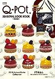 Best ファッションブランド - Q-pot. SEASONAL LOOK BOOK ~CAKE~ (e-MOOK 宝島社ブランドムック) Review