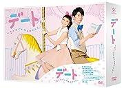 デート〜恋とはどんなものかしら〜 DVD-BOX