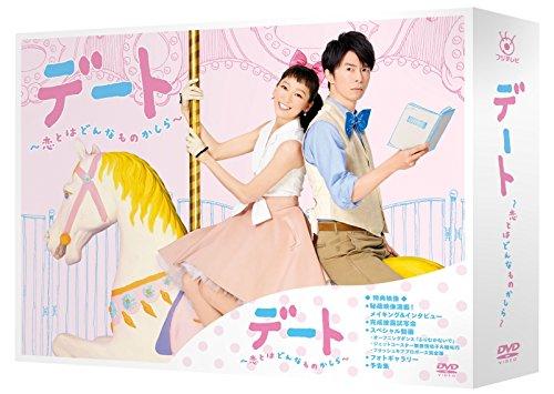デート~恋とはどんなものかしら~ DVD-BOXの詳細を見る