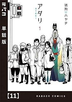 [琥狗ハヤテ]のアタリ【単話版】 11 (ラバココミックス)