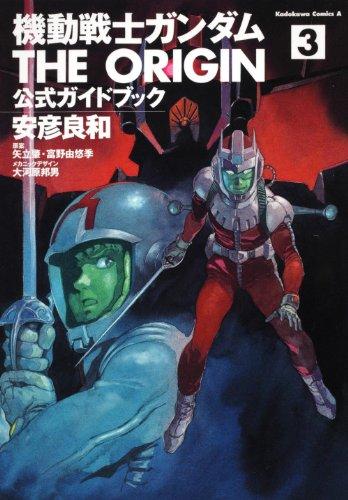 機動戦士ガンダム THE ORIGIN 公式ガイドブック (3) (角川コミックス・エース)の詳細を見る