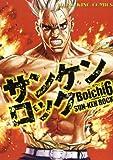 サンケンロック 6 (ヤングキングコミックス)