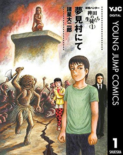 妖怪ハンター 稗田の生徒たち 1 夢見村にて (ヤングジャンプコミックスDIGITAL)