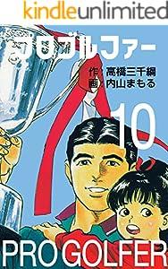 プロゴルファー 10