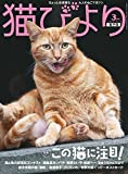 猫びより2017年3月号 Vol.92
