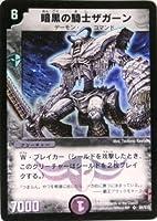 デュエルマスターズ 暗黒の騎士ザガーン スーパーレア (特典付:プロモーションカード、希少カード画像) 《ギフト》