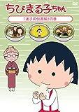 ちびまる子ちゃん「迷子の伝書鳩」の巻[DVD]