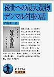Amazon.co.jp後世への最大遺物・デンマルク国の話 (岩波文庫)