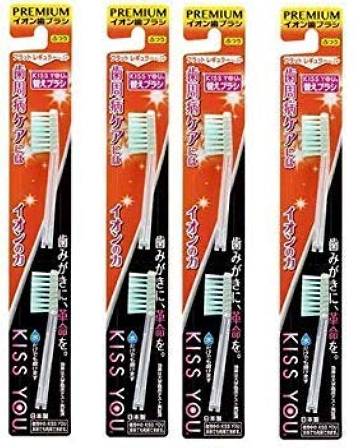 遺棄された予防接種フリルフクバデンタル イオン歯ブラシ KISS YOU(キスユー)替えブラシ フラットレギュラー ふつう 8本(2本入4セット)