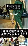 東京女子図鑑 ~綾の東京物語~ (扶桑社BOOKS)