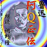 [オーディオブックCD] 魯迅 著 「阿Q正伝」[故郷」(CD3枚)