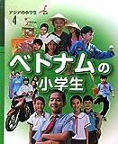 ベトナムの小学生 (アジアの小学生)