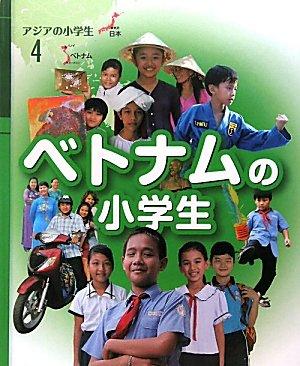 ベトナムの小学生 (アジアの小学生)の詳細を見る