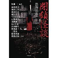 恐怖箱 閉鎖怪談 (竹書房文庫)