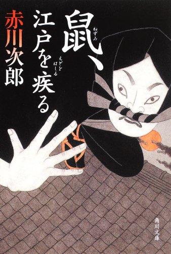 鼠、江戸を疾る (角川文庫)の詳細を見る