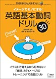 イメージでモノにする!英語基本動詞ドリル30 (アルク地球人ムック アルク英語レスキュー・シリーズ Vol. 11)