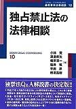 独占禁止法の法律相談 (最新青林法律相談)
