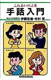 手話入門―ふれあいの言葉 (廣済堂ブックス)
