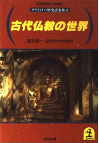 古代仏教の世界 (光文社文庫―グラフィティ・歴史謎事典)の詳細を見る