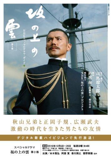 NHKスペシャルドラマ・ガイド 坂の上の雲 第2部 (教養・文化シリーズ)の詳細を見る